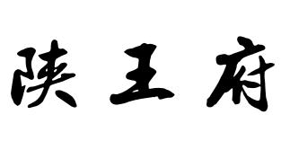 陕王府商标转让