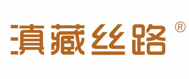 滇藏丝路商标转让